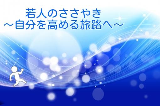 〜若人のささやき〜